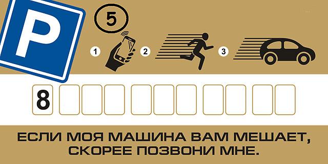 Парковочная Визитка Шаблон Скачать Бесплатно